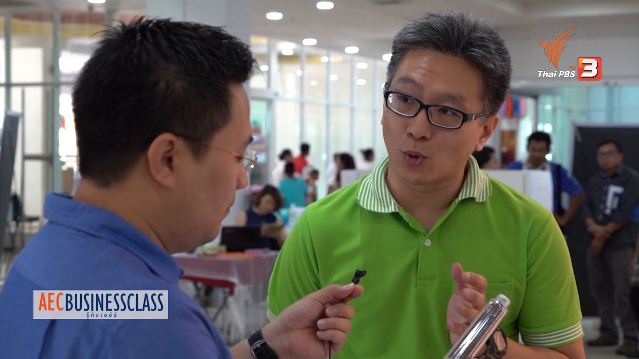 AEC Business Class  รู้ทันเออีซี - เจาะตลาดลาวด้วยสินค้าไทย