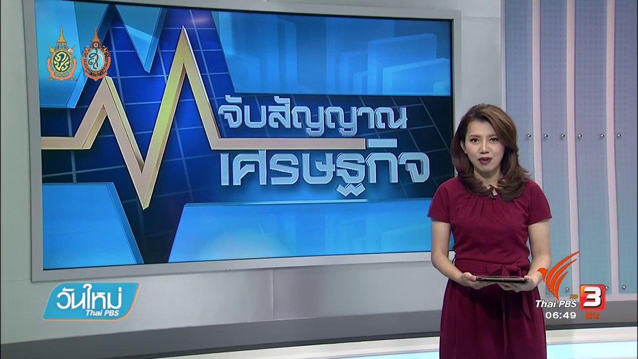 วันใหม่  ไทยพีบีเอส - รัฐส่งเสริมงานวิจัยพัฒนาระบบรางไทย