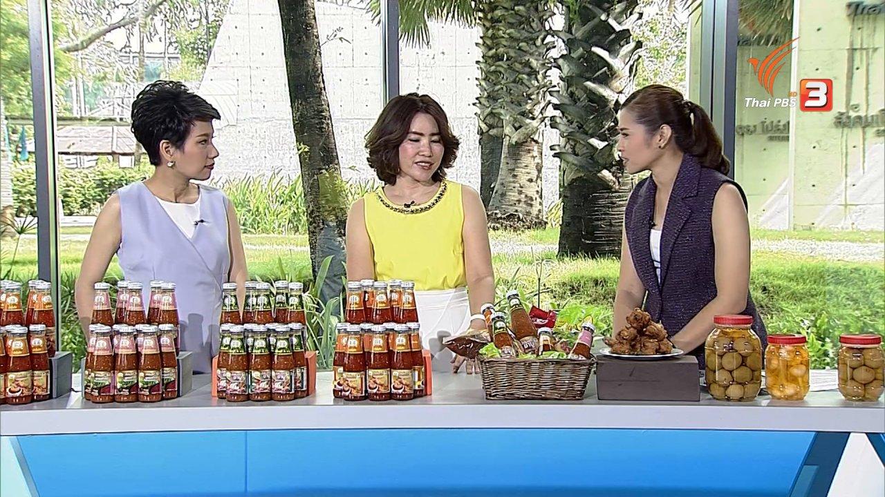 วันใหม่  ไทยพีบีเอส - น้ำจิ้มไก่จากตลาดนัดสู่ตลาดอินเตอร์