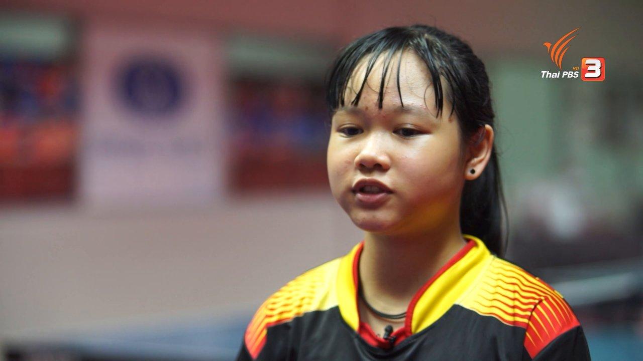 นารีกระจ่าง - น้องเน็ต แชมป์ปิงปองเยาวชนทีมชาติ