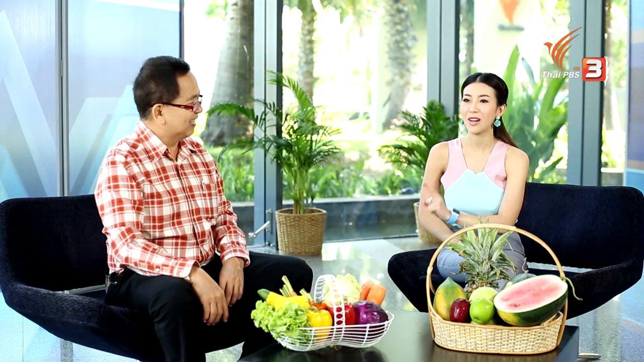 คนสู้โรค - เลือกซื้อและประโยชน์ของผักผลไม้ 5 สี