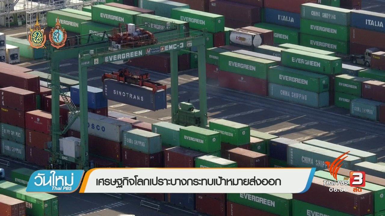 วันใหม่  ไทยพีบีเอส - เศรษฐกิจโลกเปราะบางกระทบเป้าหมายส่งออก
