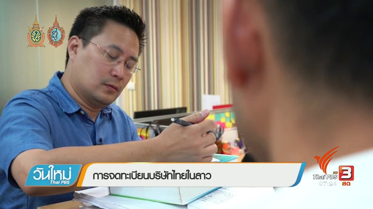 วันใหม่  ไทยพีบีเอส - การจดทะเบียนบริษัทไทยในลาว