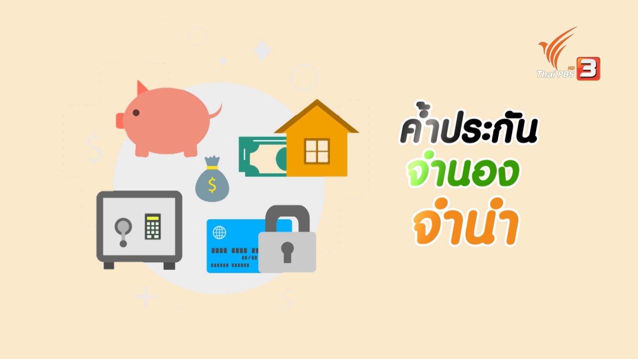 นารีกระจ่าง - 5 วิธีปลดหนี้บัตรเครดิต