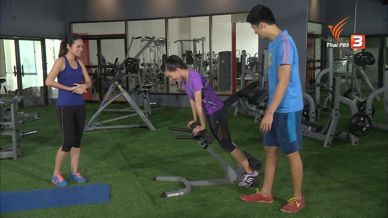 ข.ขยับ - บริหารกล้ามเนื้อหลังด้วยเครื่อง Back Extension