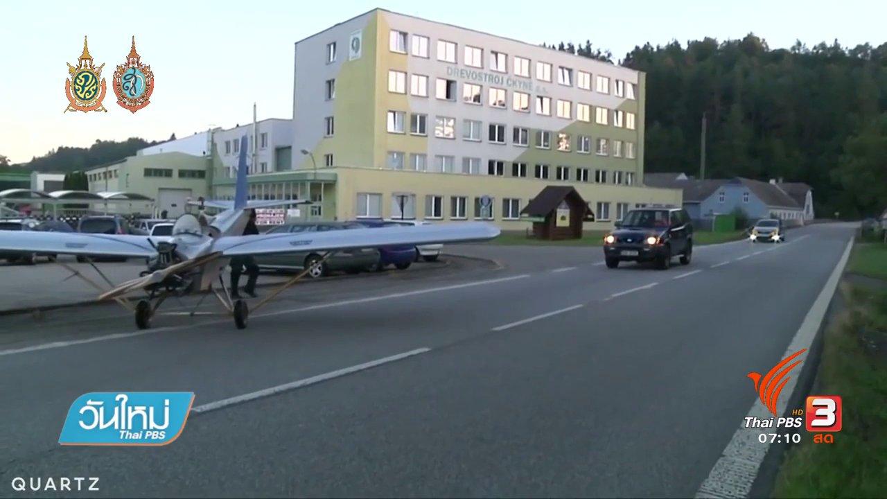 วันใหม่  ไทยพีบีเอส - หนุ่มชาวเช็กสร้างเครื่องบินขับไปทำงาน