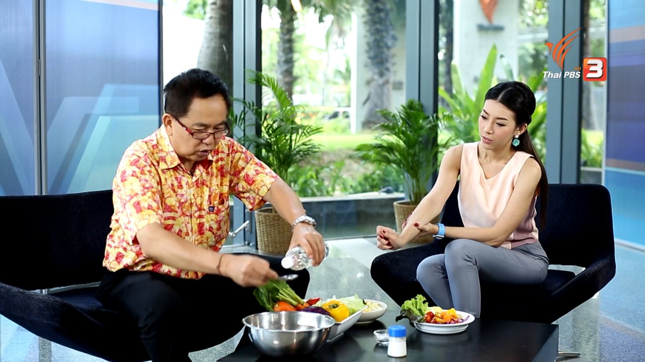 คนสู้โรค - สลัดผักผลไม้ 2 วัย
