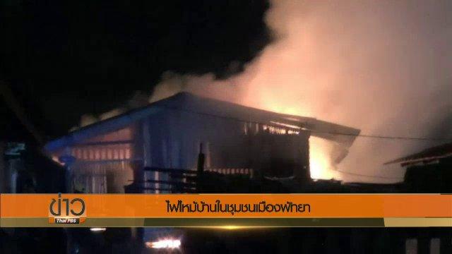 ไฟไหม้บ้านในชุมชนเมืองพัทยา ใช้เวลา 20 นาทีจึงควบคุมเพลิงได้