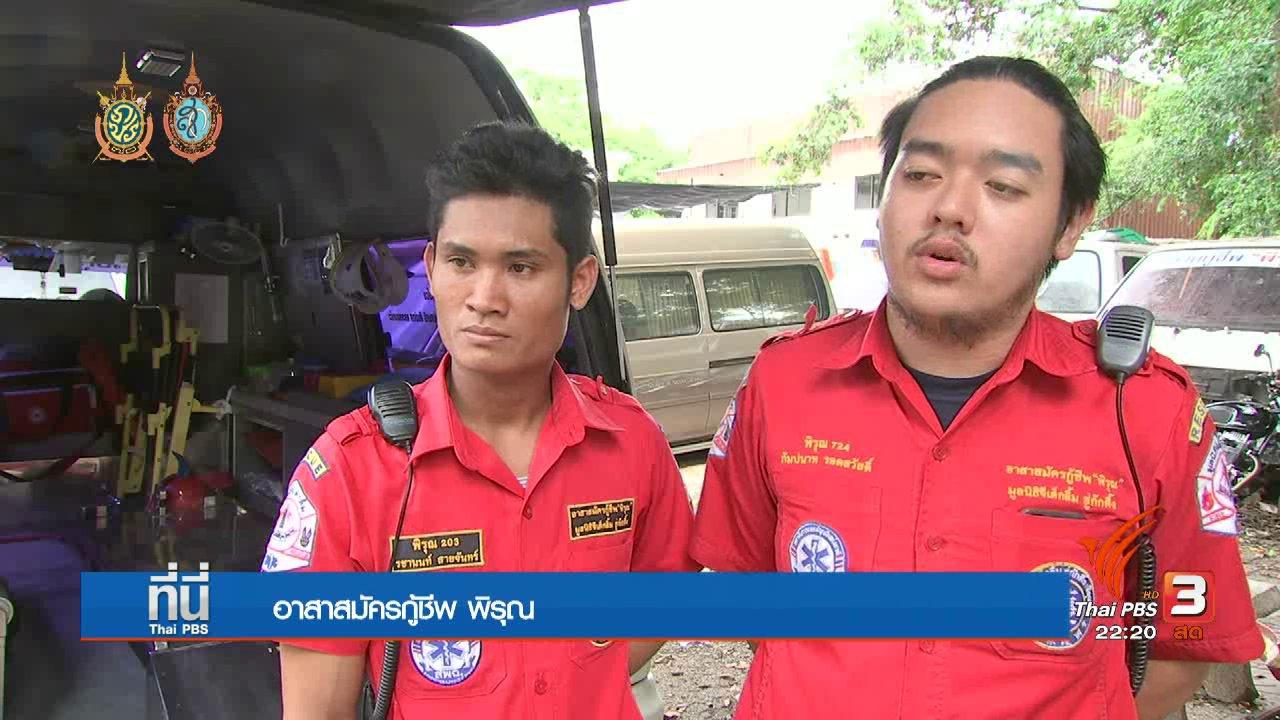 """ที่นี่ Thai PBS - อาสาฯกู้ชีพ """"จับงูเข้าบ้าน"""""""