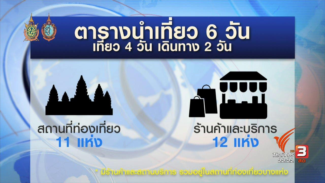 """ที่นี่ Thai PBS - โจทย์หิน """"ทัวร์ศูนย์เหรียญ"""""""