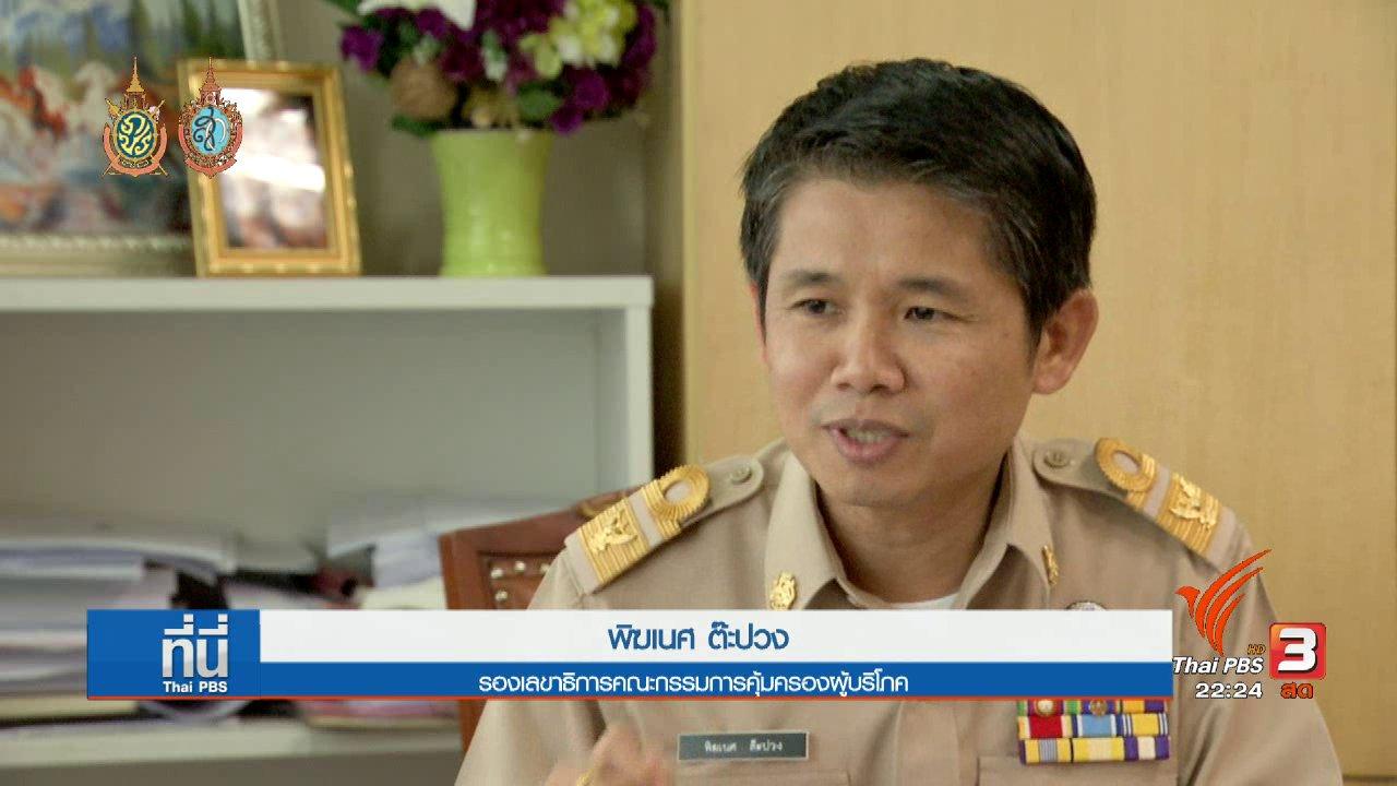 """ที่นี่ Thai PBS - """"ฟอร์ด""""ยอมซื้อคืน เฟียสต้า-โฟกัส มีปัญหา"""
