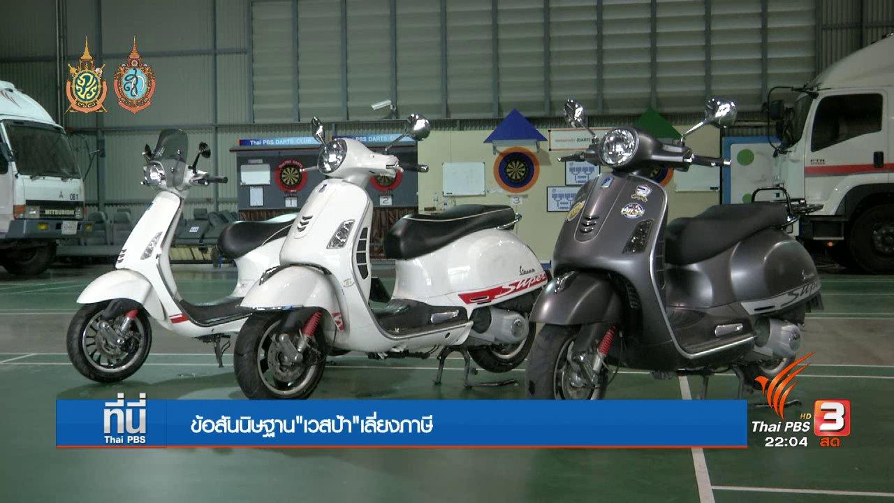 """ที่นี่ Thai PBS - ข้อสันนิษฐาน """"เวสป้า"""" เลี่ยงภาษี"""