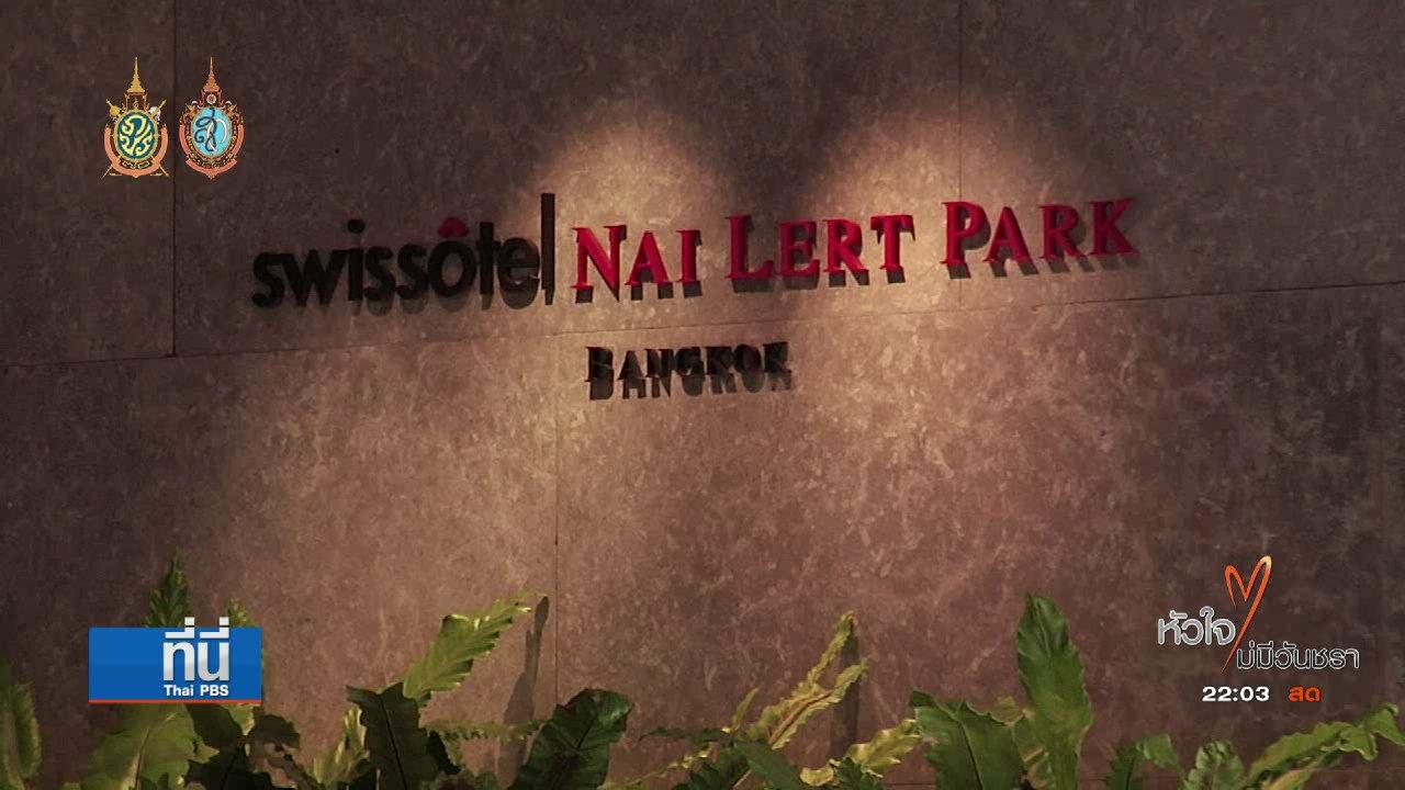 """ที่นี่ Thai PBS - แอคคอร์โฮเทล เตรียมหางานใหม่ให้พนักงาน""""ปาร์คนายเลิศ"""""""