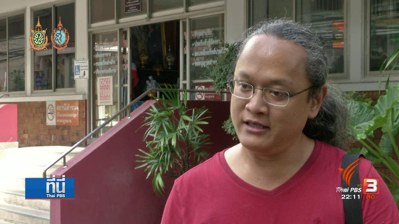 ที่นี่ Thai PBS - ผู้เสียหาย เดินหน้าฟ้องAIS