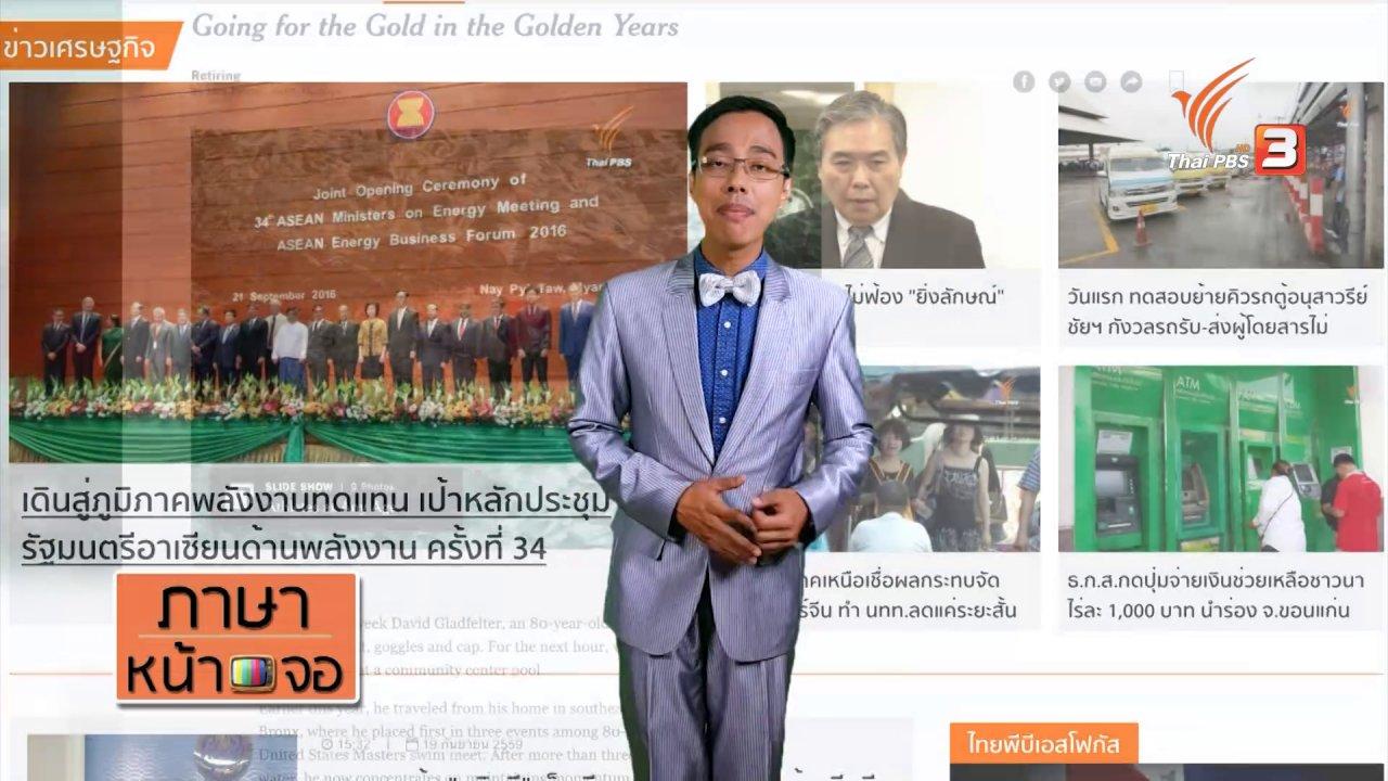 ข่าวค่ำ มิติใหม่ทั่วไทย - anniversary