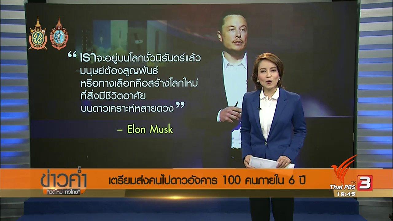 ข่าวค่ำ มิติใหม่ทั่วไทย - เตรียมส่งคนไปดาวอังคาร 100 คนภายใน 6 ปี