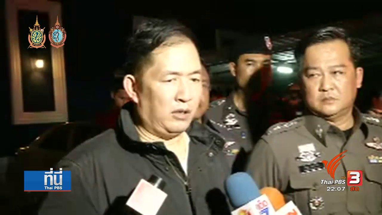 ที่นี่ Thai PBS - ล้อมจับผู้ต้องสงสัยข่มขืนผู้ช่วยพยาบาล