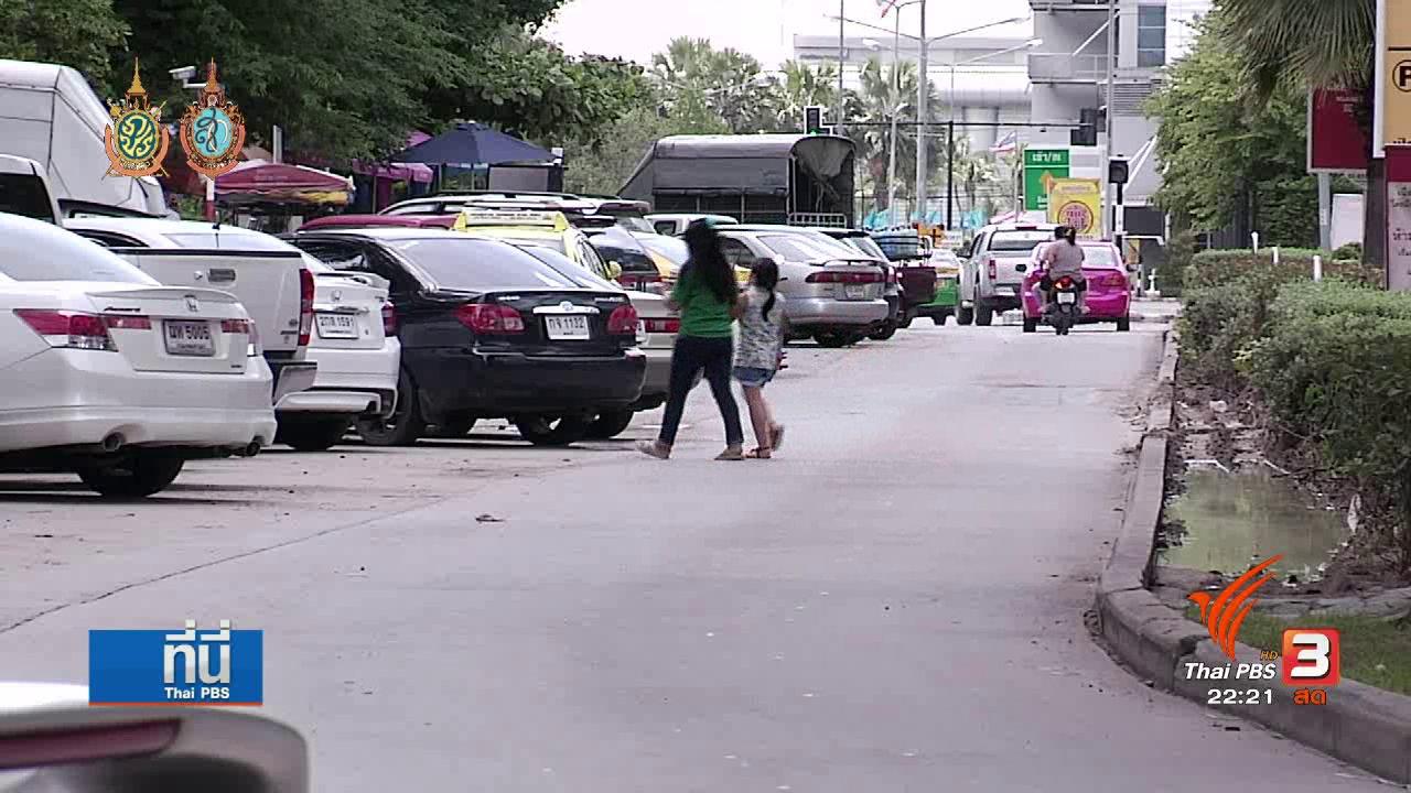ที่นี่ Thai PBS - อุปสรรคน้ำท่วม วิกฤตคนเมืองทอง
