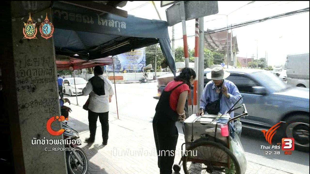 ที่นี่ Thai PBS - วิถีชีวิตคนริมคลอง