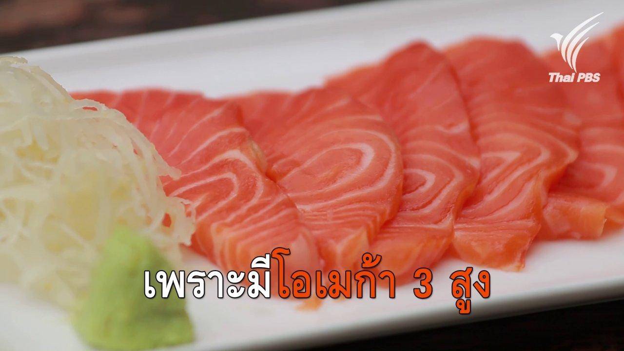 กินอยู่...คือ - ไม่กินปลาแซลมอน