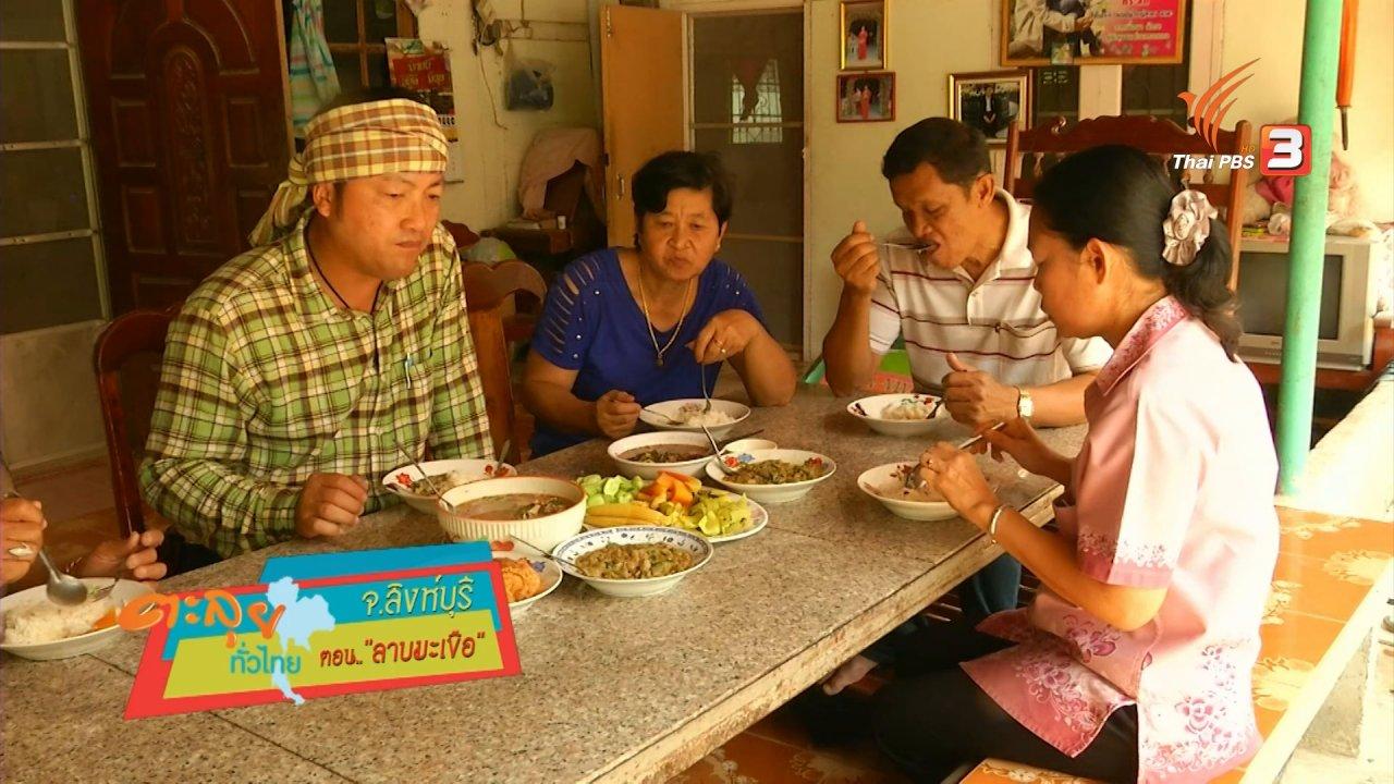 ข่าวค่ำ มิติใหม่ทั่วไทย - ลาบมะเขือ