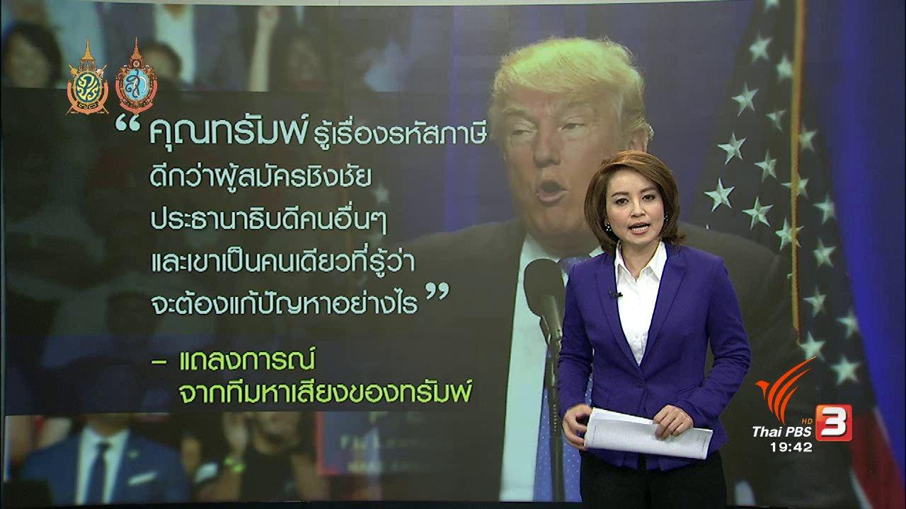 ข่าวค่ำ มิติใหม่ทั่วไทย - วิกฤตโดนัล ทรัมพ์ เลี่ยงจ่ายภาษี