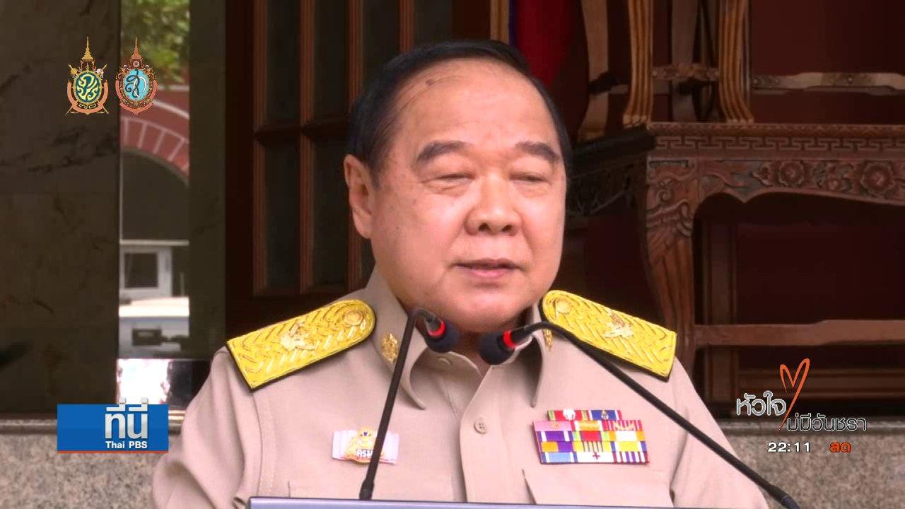ที่นี่ Thai PBS - พล.อ.ประวิตร ชี้แจง ใช้งบประมาณ20.9ล้าน ไปฮาวาย