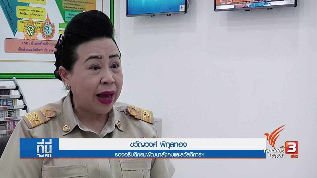 """ที่นี่ Thai PBS - """"จับไม่จบ"""" ปัญหาขอทานข้ามชาติ"""