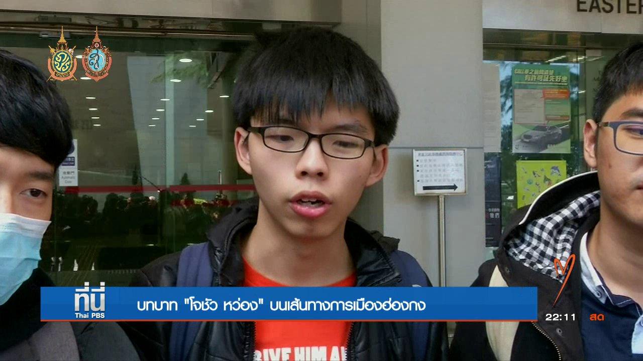 """ที่นี่ Thai PBS - """"โจชัว หว่อง"""" กลับถึงฮ่องกง"""
