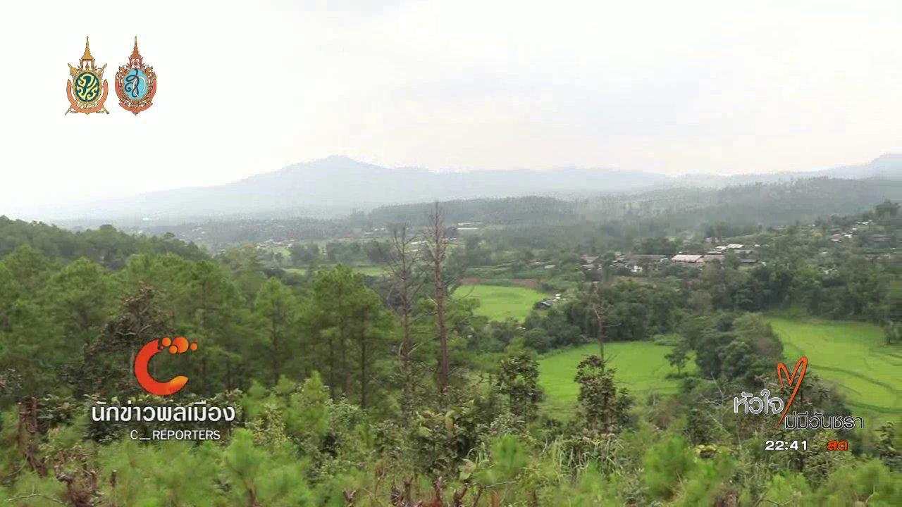 ที่นี่ Thai PBS - จัดการพื้นที่ซ้อนทับที่ทำกินและเขตป่า ต.แม่แดด จ.เชียงใหม่