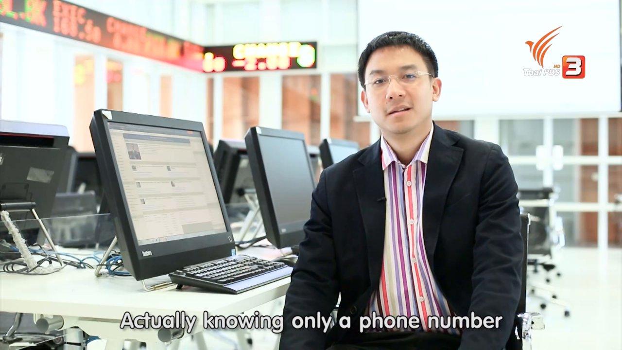 ข่าวค่ำ มิติใหม่ทั่วไทย - การเข้าถึงข้อมูลผู้ใช้ PromptPay จากเบอร์โทรศัพท์ ทำได้จริงหรือไม่