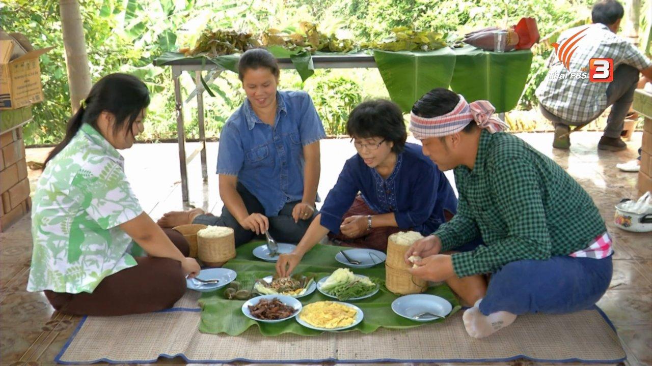ข่าวค่ำ มิติใหม่ทั่วไทย - ซุปใบมะม่วง