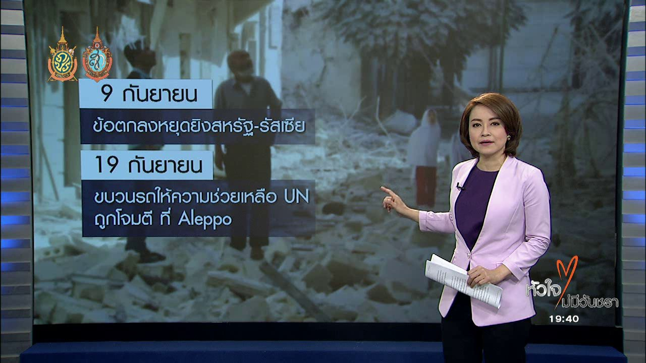 ข่าวค่ำ มิติใหม่ทั่วไทย - สหรัฐฯ และรัสเซีย ระงับสัมพันธ์ชั่วคราวเรื่องซีเรีย