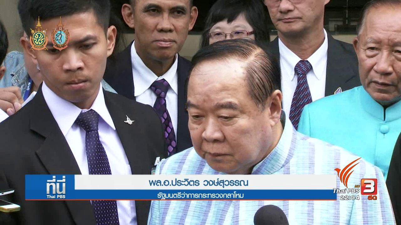 ที่นี่ Thai PBS - พล.อ.ประวิตร ปฏิเสธพาคนใกล้ชิด ร่วมเดินทางไปฮาวาย