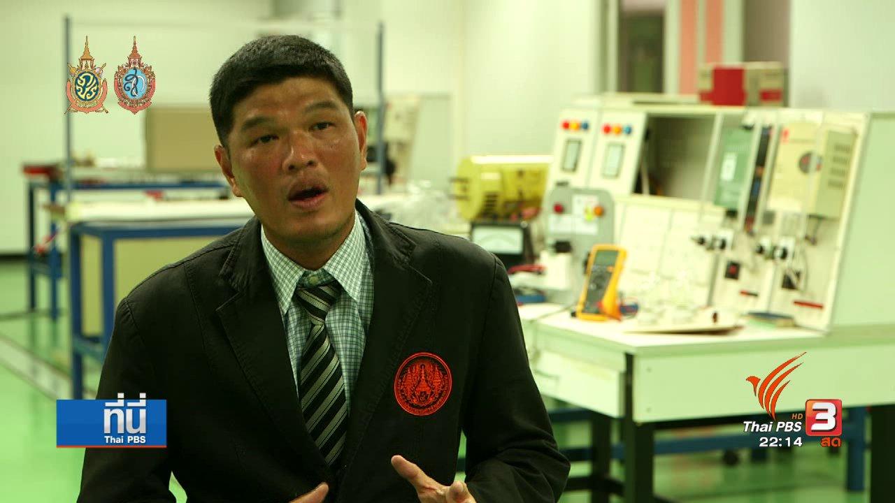 """ที่นี่ Thai PBS - ทำความเข้าใจ """"ไฟฟ้าลัดวงจร"""""""