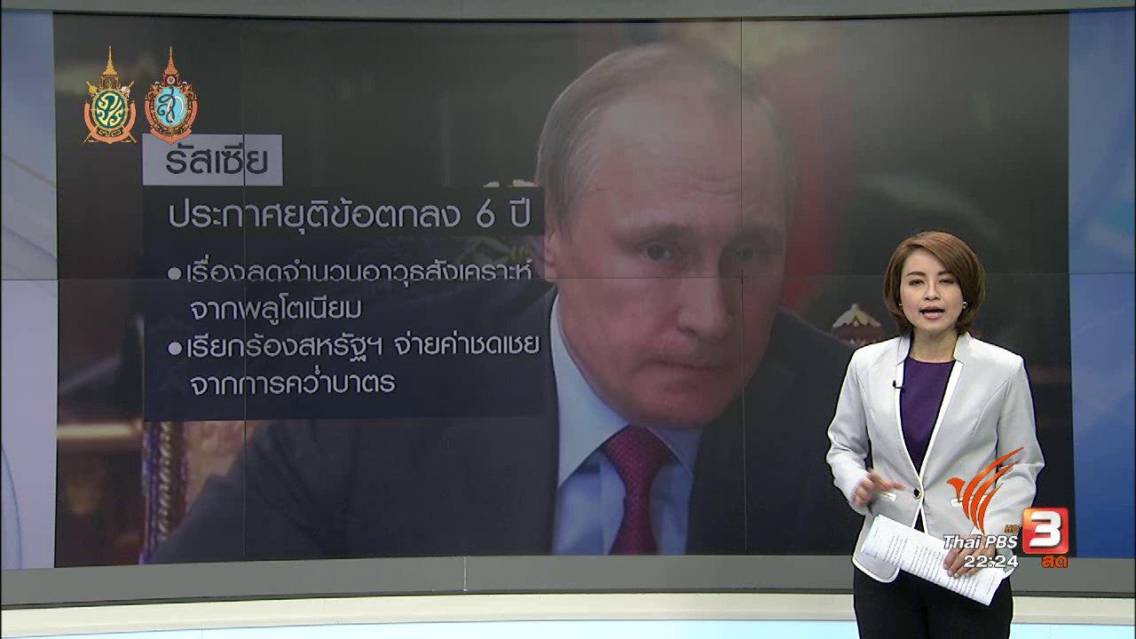ที่นี่ Thai PBS - สหรัฐฯ และรัสเซีย ยุติสัมพันธ์ทวิภาภาคีชั่วคราว