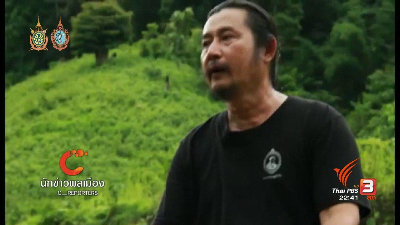 """ที่นี่ Thai PBS - งานวิจัยชุมชน สร้างภูมิคุ้มกัน """"แม่น้ำสาละวิน"""""""