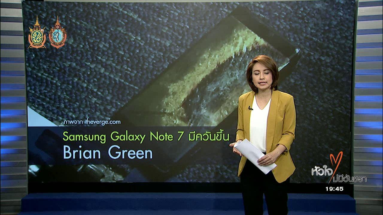 ข่าวค่ำ มิติใหม่ทั่วไทย - สมาร์ทโฟนซัมซุงเกิดควันบนเครื่องบิน