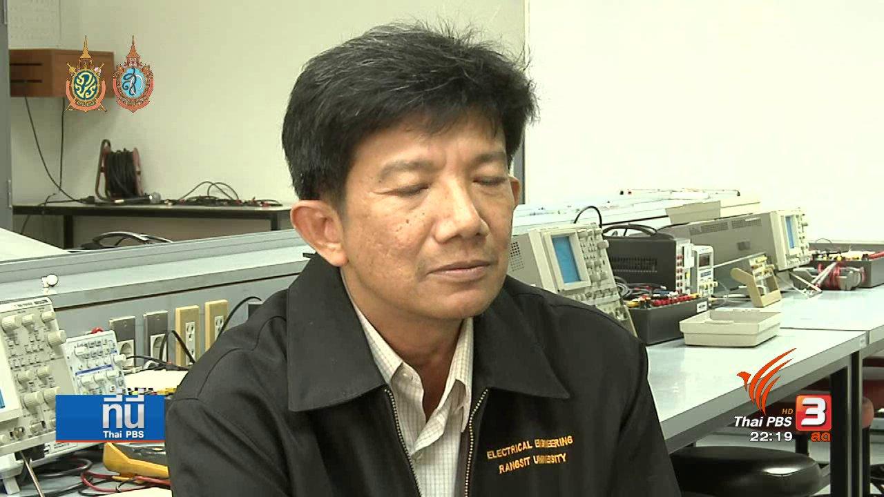ที่นี่ Thai PBS - โทรศัพท์ระเบิดหลังจากวางสาย