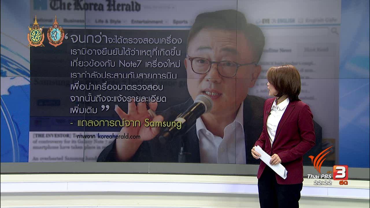 ที่นี่ Thai PBS - Samsung Galaxy Note7 ควันขึ้นบนเครื่องบิน สหรัฐฯ