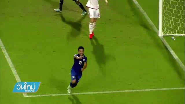 ทีมชาติไทย บุกพ่าย ยูเออี 1-3 ยังไร้แต้มคัดบอลโลก