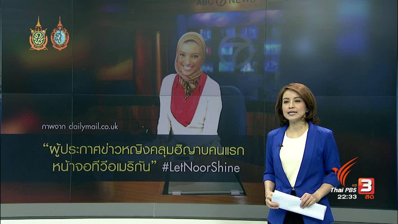 ที่นี่ Thai PBS - ปกใหม่นิตยสารเพลย์บอย
