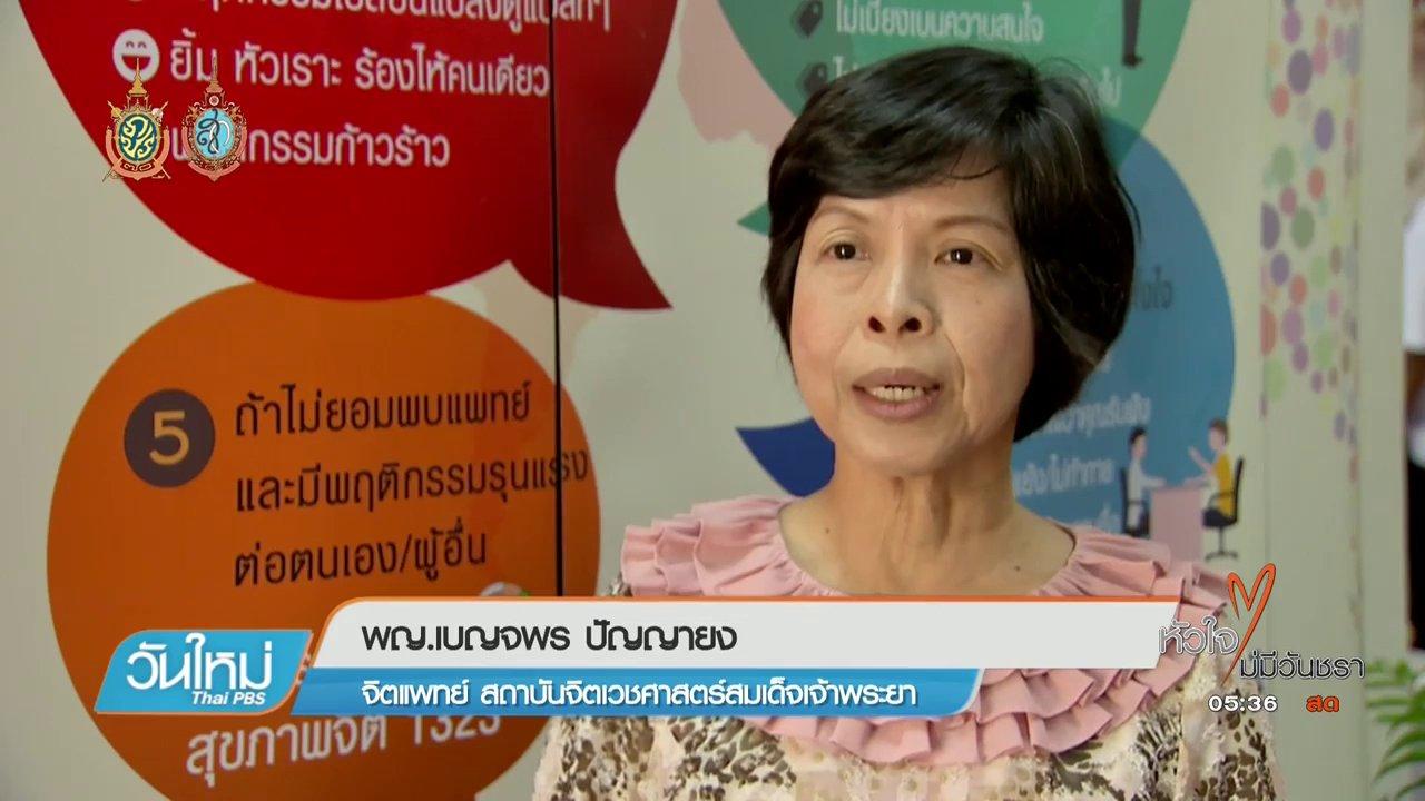 วันใหม่  ไทยพีบีเอส - คนไทยป่วยซึมเศร้า คนใกล้ชิดพึงสังเกต-ช่วยเหลือ