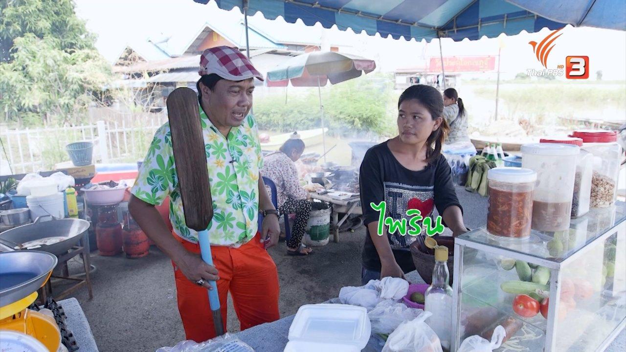 วันใหม่  ไทยพีบีเอส - สำรวจราคาสินค้าในพื้นที่ที่ได้รับผลกระทบจากน้ำท่วม จ.พระนครศรีอยุธยา