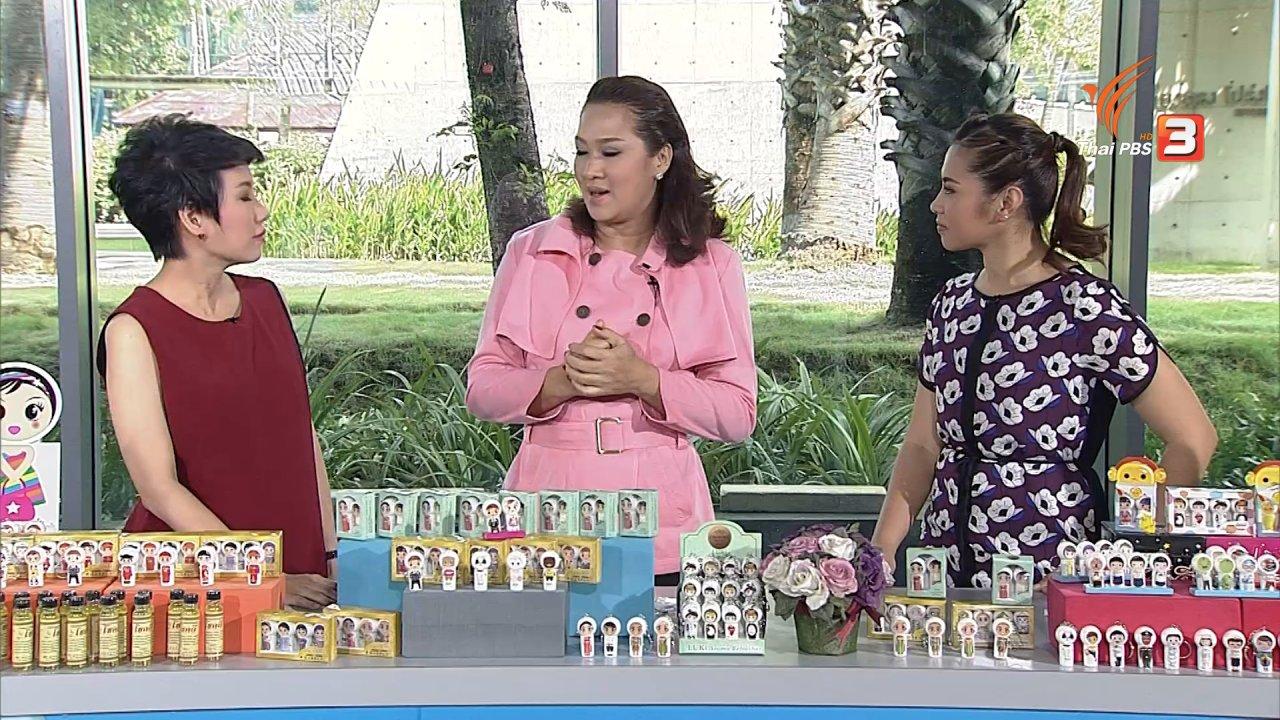 วันใหม่  ไทยพีบีเอส - ยาดมตุ๊กตาสมุนไพรเจาะตลาดคนรุ่นใหม่
