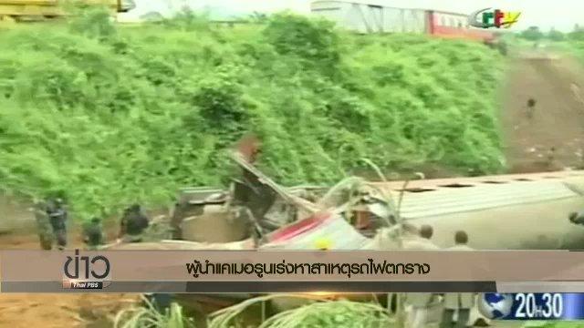 ผู้นำแคเมอรูนเร่งหาสาเหตุรถไฟตกราง ยอดเสียชีวิตเพิ่มเป็น 79 คน