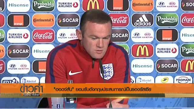 """""""ฮอดจ์สัน"""" ยอมรับอังกฤษประสบการณ์เป็นรองรัสเซีย"""