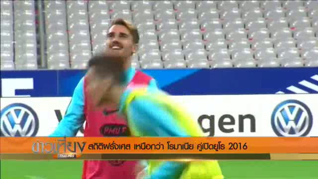 คู่เปิดสนามฟุตบอลยูโร 2016 สถิติชี้ ฝรั่งเศส เหนือกว่า โรมาเนีย