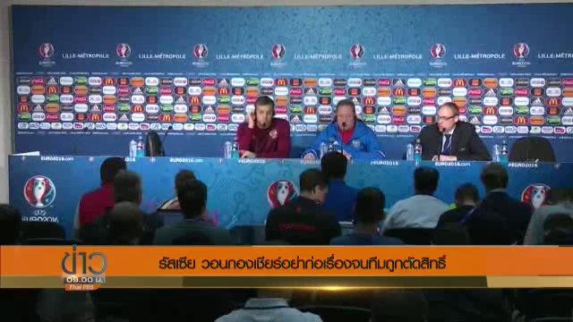"""""""รัสเซีย"""" วอนกองเชียร์อย่าก่อเรื่องจนทีมถูกตัดสิทธิ์จากฟุตบอลยูโร"""