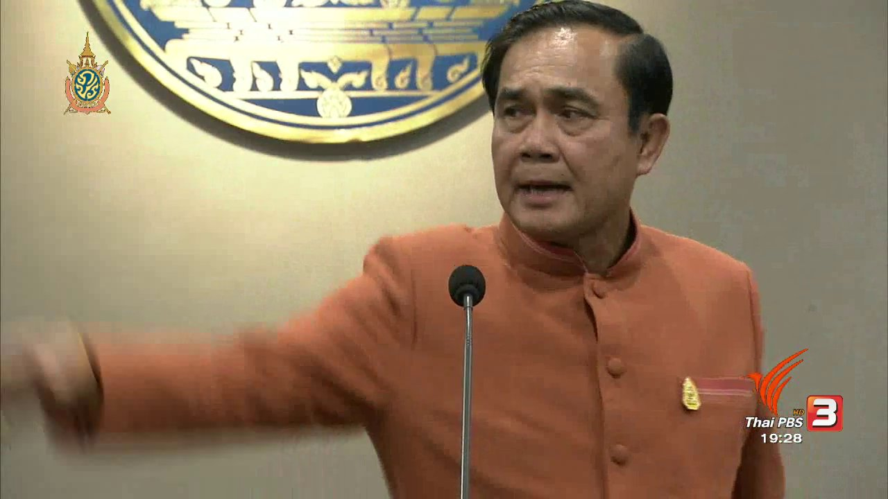 ข่าวค่ำ มิติใหม่ทั่วไทย - ประเด็นข่าว (5 ก.ค. 59)